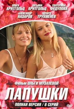 Постер фильма Лапушки (2009)