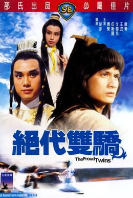 Постер фильма Гордые близнецы (1979)