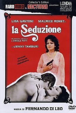 Постер фильма Соблазнение (1973)