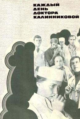 Постер фильма Каждый день доктора Калинниковой (1974)