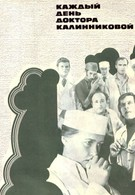 Каждый день доктора Калинниковой (1974)