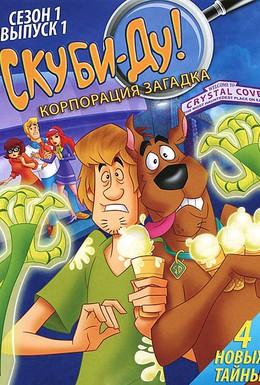 Постер фильма Скуби-Ду! Корпорация Загадка (2010)