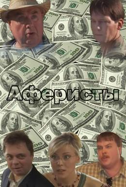 Постер фильма Аферисты (2008)