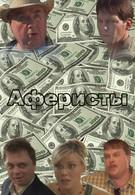 Аферисты (2008)