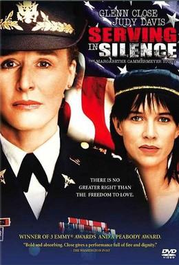 Постер фильма Молчи и служи (1995)