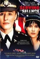 Молчи и служи (1995)