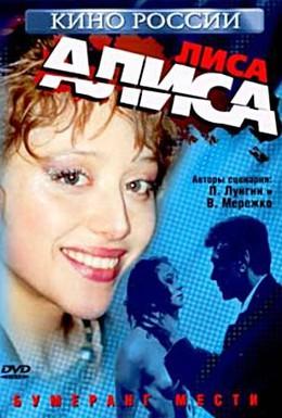 Постер фильма Лиса Алиса (2003)