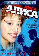 Лиса Алиса (2001)