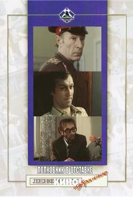 Постер фильма Полковник в отставке (1977)