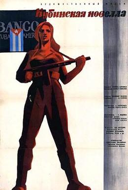 Постер фильма Кубинская новелла (1962)