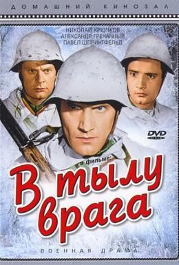 Постер фильма В тылу врага (1941)