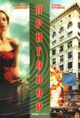 Постер фильма Приговор (1994)