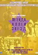 Легенда аллеи звезд (2003)