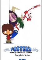 Дом друзей Фостера (2004)