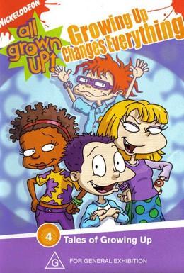 Постер фильма Детки подросли (2003)