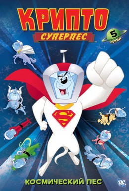 Постер фильма Суперпес Крипто (2005)