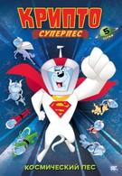 Суперпес Крипто (2005)