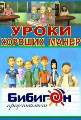 Постер фильма Уроки хороших манер (2009)