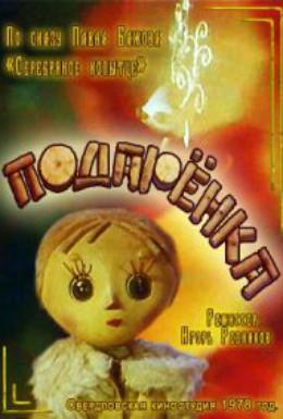 Постер фильма Подаренка (1978)