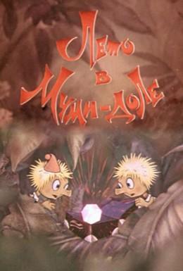 Постер фильма Муми-дол: Лето в Муми-доле (1981)