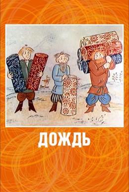 Постер фильма Дождь (1978)