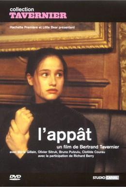 Постер фильма Приманка (1995)