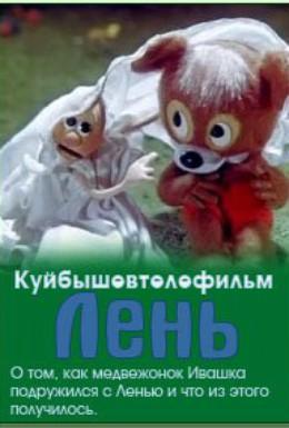 Постер фильма Лень (1981)