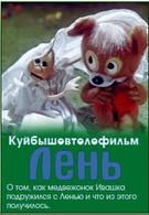 Лень (1981)