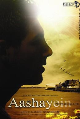 Постер фильма С надеждой на лучшее (2010)
