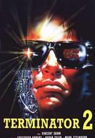 Терминатор II (1989)