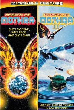 Постер фильма Мотра (1996)