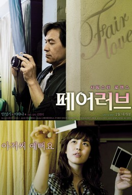 Постер фильма Чистая любовь (2009)