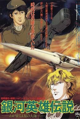 Постер фильма Легенда о героях Галактики: Мне покорится море звезд (1988)