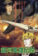 Легенда о героях Галактики: Мне покорится море звезд (1988)