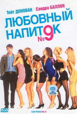 Постер фильма Любовный напиток №9 (1992)
