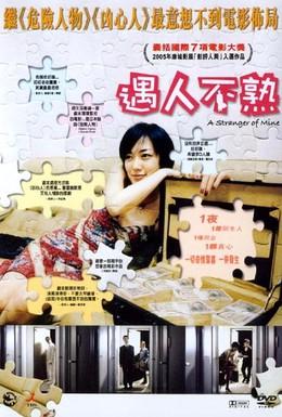 Постер фильма Мой незнакомец (2005)