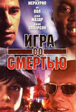 Постер фильма Игра со смертью (1996)
