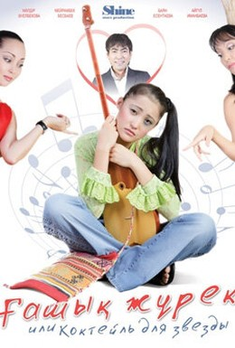 Постер фильма Коктейль для звезды (2010)