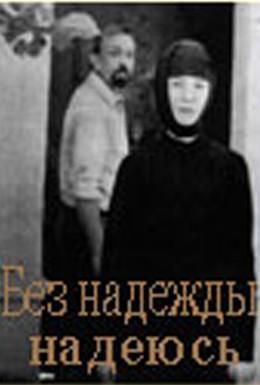 Постер фильма Без надежды надеюсь (1989)