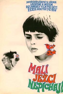Постер фильма Ежи рождаются без колючек (1971)