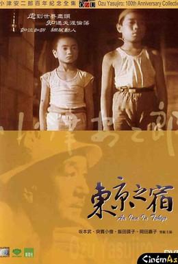 Постер фильма Токийская ночлежка (1935)