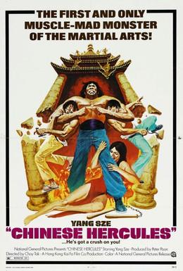 Постер фильма Геркулес востока (1973)
