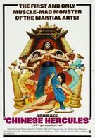 Геркулес востока (1973)