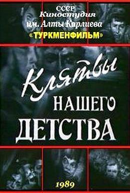 Постер фильма Клятвы нашего детства (1989)