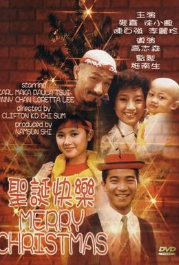 Постер фильма Счастливого Рождества! (1984)