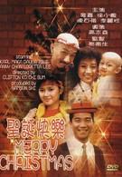 Счастливого Рождества! (1984)