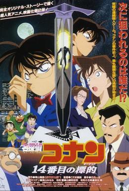 Постер фильма Детектив Конан: Четырнадцатая цель (1998)
