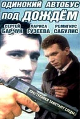 Постер фильма Одинокий автобус под дождем (1986)