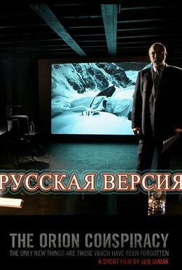Постер фильма Заговор Орион (2008)