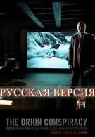 Заговор Орион (2008)